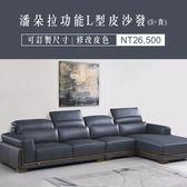 潘朵拉功能L型皮沙發-尺寸皮色可訂製-工廠直售【歐德斯沙發】
