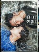 影音專賣店-P09-114-正版DVD-華語【百日告別】-林嘉欣 石頭 柯佳嬿 張書豪