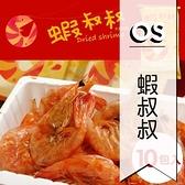蝦叔叔 大尾蝦酥 25gx10包/盒   OS小舖