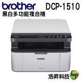 【搭TN-1000相容十支 ↘6990元】BROTHER DCP-1510 黑白雷射複合機