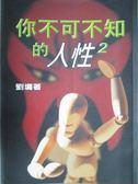 【書寶二手書T1/短篇_LRN】你不可不知的人性2_劉墉