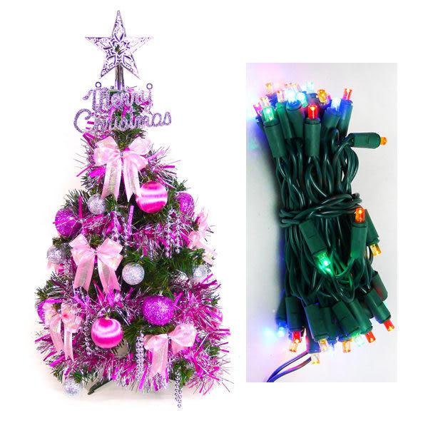台灣製可愛幸福2呎/2尺(60cm)經典裝飾聖誕樹(銀紫色系)+LED50燈插電式彩色燈串(本島免運費)