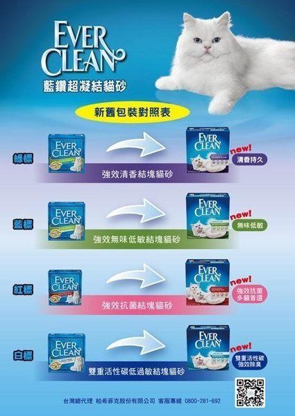 *KING WANG*【兩盒免運組】Ever Clean藍鑽貓砂25磅//預購中