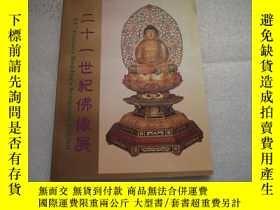 二手書博民逛書店罕見二十一世紀佛像展Y18429 洪國才 國際佛光會菲律賓協會