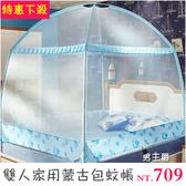 蚊帳睡簾蒙古包蚊帳三開門1.5米1.8m床雙人家用有底拉鍊支架學生宿舍XW 快速出貨
