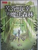 【書寶二手書T8/少年童書_CLU】苦苓與瓦幸的魔法森林_苦苓