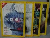 【書寶二手書T8/雜誌期刊_QDC】國家地理雜誌_2001/1~4月間_共4本合售_2001太空求生等