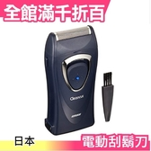 日本 IZUMI IZF-150 電動刮鬍刀 往復式 卡片型 充電式 國際電壓 海外可用 泉精器製作所【小福部屋】