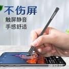 觸控筆 kmoso電容筆被動式手機筆畫畫觸屏筆觸控筆適用平板安卓iPad蘋果筆 韓菲兒