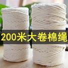 串珠繩棉繩diy手工編織粗棉線捆綁細繩子...
