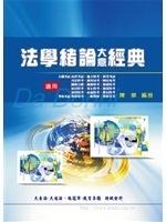 二手書博民逛書店 《法學緒論大意經典》 R2Y ISBN:9867398149│陳傑