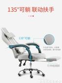辦公椅電腦椅家用辦公椅子靠背簡約轉椅老闆升降座椅主播可躺電競遊戲椅 貝芙莉LX