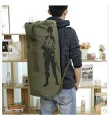 自由兵戶外登山包帆布旅行包後背背包大容量運動包男包女包水桶包【快速出貨】