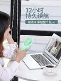冷風機 掛脖風扇便攜式迷你手持電扇USB可充電型手拿隨身攜帶電動脖子桌面懶人頸小型學生 歐歐