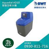 【BWT德國倍世】智慧型軟水機 AquaDial AD10【Line ID:0930-811-716 歡迎詢問】