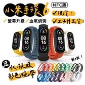 現貨 小米手環6 NFC版 血氧偵測 在台一年保固 送保貼錶帶 智能手環 運動手環 小愛同學 心率監測