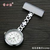 錶女款掛錶懷錶男醫生手錶定制學生考試用錶 漾美眉韓衣
