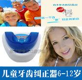 兒童牙套矯正器 隱形牙套糾正齙牙牙齒不整齊突出地包天磨牙牙套 3c優購