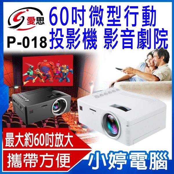 【免運+24期零利率】福利品出清 IS愛思 P-018 全新 60吋微型行動投影機 內建鋰電池 HDMI輸入