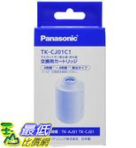 [8東京直購] Panasonic 國際牌 松下 鹼性離子濾水器專用濾心 TK-CJ01C1 相容:TK-AJ01/TK-CJ01_FF2