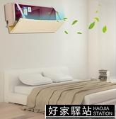 遮擋空調擋風板防直吹通用出風口擋板壁掛式遮風板臥室