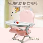 三個奶爸寶寶餐椅吃飯可折疊便攜式兒童餐椅多功能嬰兒餐桌椅座椅MBS「時尚彩虹屋」