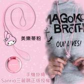【Sanrio三麗鷗】立體造型系列 頸繩/硅膠掛繩/手機吊繩(美樂蒂粉)