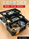 工具箱 三層折疊工具箱多層五金電工收納盒家用維修車載專用收納箱工具盒