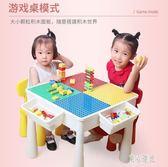多功能積木桌男孩子1-2-4-6-8歲女孩大顆粒兒童益智積木拼裝玩具LXY2456【東京潮流】