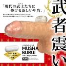 日本NPG 武者震い TYPE.1 幸村 震動加長套