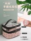 化妝包女便攜旅行大容量新款超火護膚品刷收納包盒超大洗漱包 夏季狂歡
