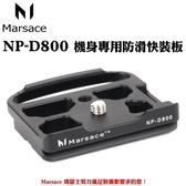 Marsace 瑪瑟士 NP-D810 機身專用防滑快拆板 ~ For Nikon D800 D800E D810 專用快板