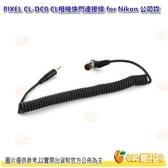 品色 PIXEL CL-DC0 CL相機快門連接線 公司貨 適用 Nikon D500 D700 D800 D3
