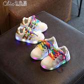 兒童七彩發光鞋男童夜光鞋帶燈童鞋透氣板鞋LED亮燈鞋休閒鞋「七色堇」