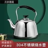 水壺 304不銹鋼加厚鳴笛大容量燒水壺燃氣家用水壺開水壺煤氣爐電磁爐