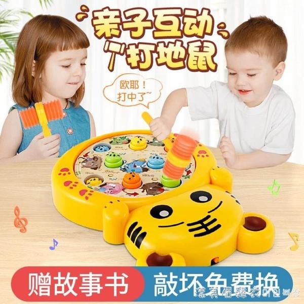 兒童打地鼠幼兒益智玩具1-2-3歲0嬰兒大號老鼠寶寶一歲半女孩男孩 漾美眉韓衣