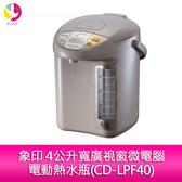 象印 4公升寬廣視窗微電腦電動熱水瓶(CD-LPF40)
