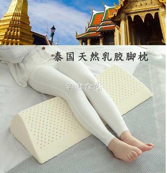 泰國乳膠墊腿枕床上睡眠腳枕抬腿靜脈墊腳枕腿墊孕婦抬高曲張枕頭 快速出貨 YYS