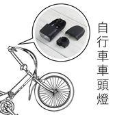 自行車車頭燈 車頭燈 車燈 自行車用品 腳踏車用品 單車 交通安全《Life Beauty》