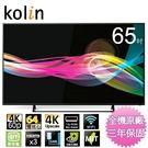 Kolin歌林65吋4K聯網液晶顯示器 KLT-65EU01~含拆箱定位+舊機回收
