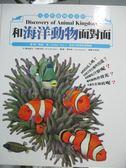 【書寶二手書T1/少年童書_WFB】和海洋動物面對面_奧莉維亞.布魯克斯