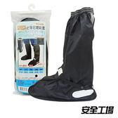 安全工廠 反光止滑尼龍鞋套YW-702-XL