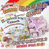 菲律賓 Rainbow Pie 脆米巧克力棉花糖 108g 巧克力棉花糖 棉花糖 彩虹巧克力棉花糖