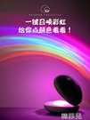 投影燈 貝殼彩虹燈投影儀制造機七彩浪漫夢幻床頭網紅拍照抖音星空小夜燈 韓菲兒