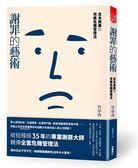 (二手書)謝罪的藝術:吉本興業的完美危機管理法
