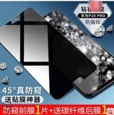 華為p30鋼化膜防窺