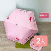 《真心良品》HELLO KITTY黑膠三折晴雨傘2入粉色