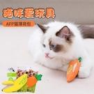 貓玩具貓薄荷包afp植物仿真貓咪玩具用品耐咬啃胡蘿卜香蕉逗貓棒