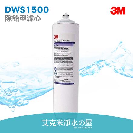 3M DWS1500 除鉛型濾心 (適用AP135) .過濾孔徑0.5微米 .NSF 42/53認證 .處理水量5677公升
