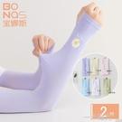寶娜斯小雛菊防曬手袖女防紫外線薄加長款夏季冰絲護臂冰袖套手套 一米陽光